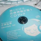 真剣です! CDで食欲コントロール